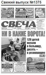 газета время ангарск объявления последний выпуск можете